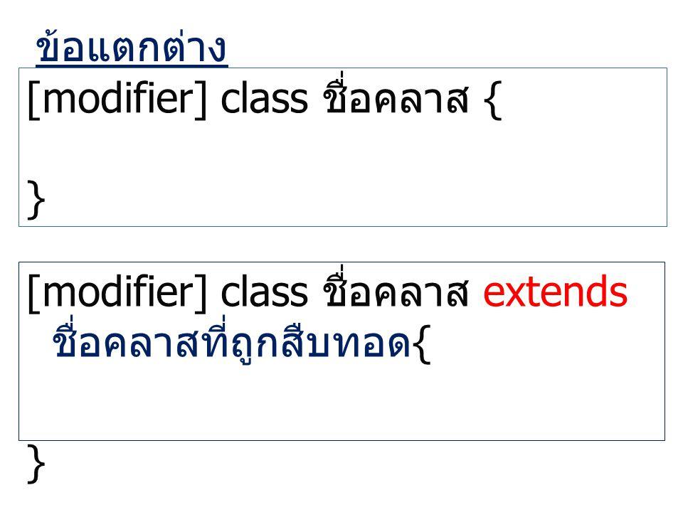 ข้อแตกต่าง [modifier] class ชื่อคลาส { } [modifier] class ชื่อคลาส extends ชื่อคลาสที่ถูกสืบทอด{ }